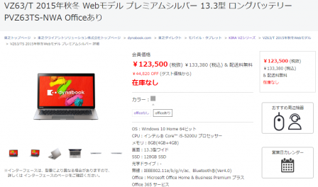 dynabook VZ63/T 2015年秋冬 + MS Office >> https://toshibadirect.jp/mobile-notebook-tablet/kira-vz-series/vz63t-2015-fall-winter-web-model-13-3-inch-long-battery-life/premium-silver-pvz63ts-nwa.html