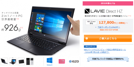 http://www.necdirect.jp/shop/note/lavie/hz/index.html