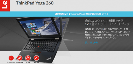 レノボ ThinkPad Yoga 260