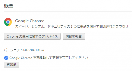 Chrome 32bit版