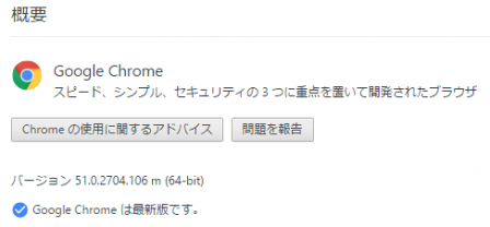Chrome 64bit版