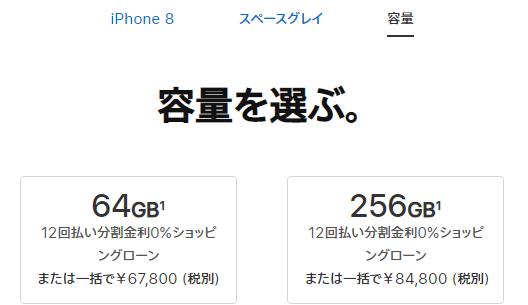 iPhone8 値下げ