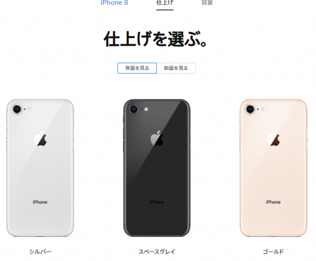 iPhone8 REDも公式から削除