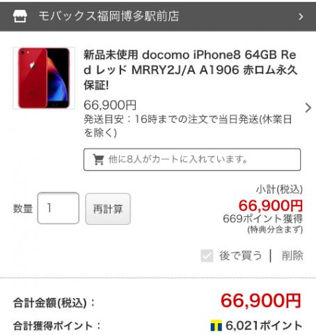 iPhone8 64GB RED docomo / MRRT2J/A A1906 @モバックス