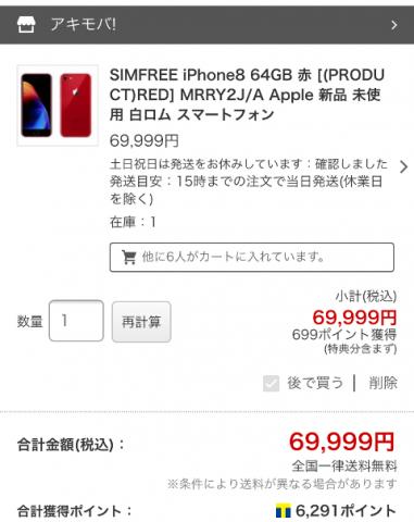 iPhone8 64GB RED SIMフリー / MRRT2J/A A1906 @アキモバ