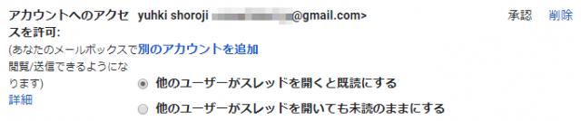 Gmailで別のGmailのメールを読む