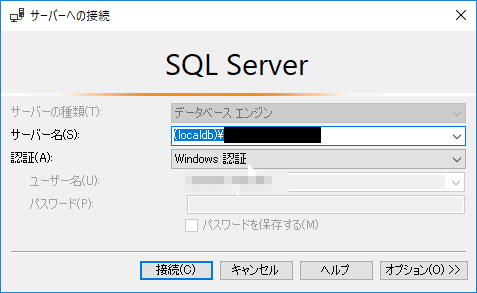 SQLSERVER Management Studio に接続