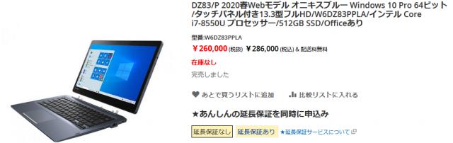 Dynabook DZ83/P