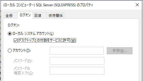SQLSERVER Express ローカルアカウント